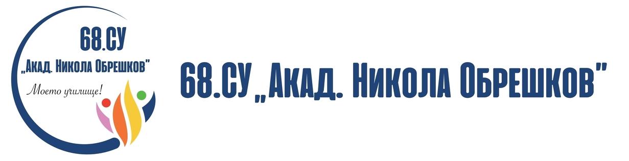 68 СУ Акад. Никола Обрешков
